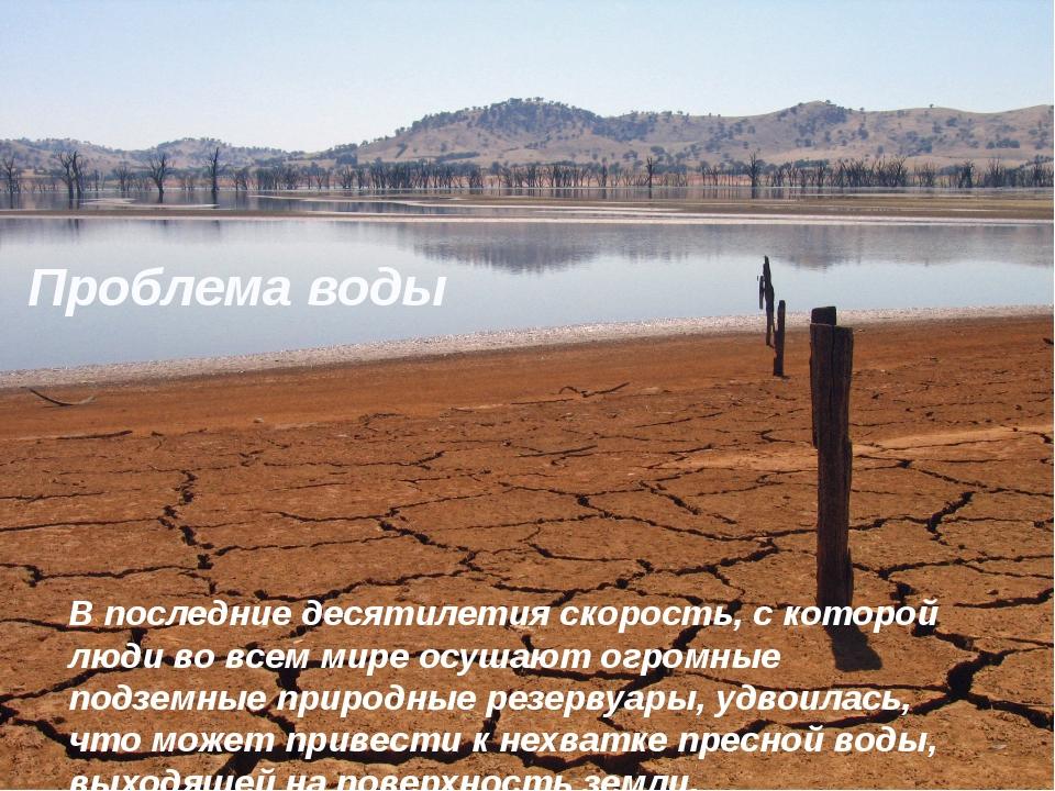 Проблема воды В последние десятилетия скорость, с которой люди во всем мире о...