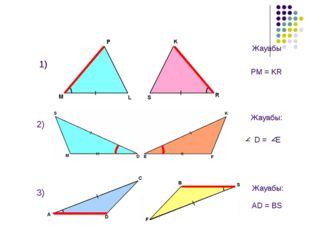 1) 2) 3) PM = KR Жауабы D = E Жауабы: Жауабы: AD = BS