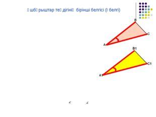 Үшбұрыштар теңдігінің бірінші белгісі (І белгі) Егер бір үшбұрыштың екі қабыр