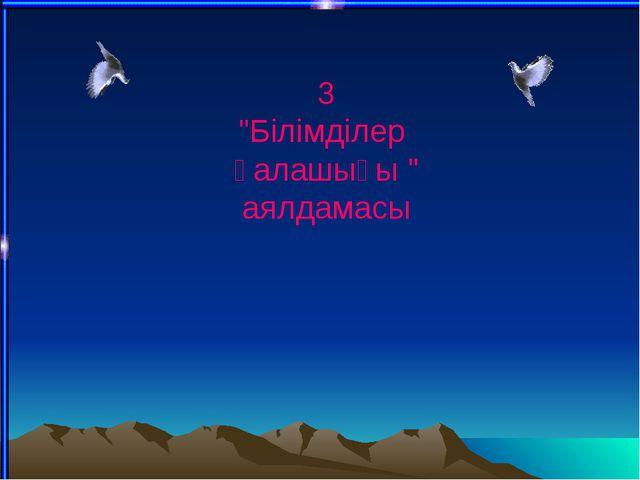 """3 """"Білімділер қалашығы """" аялдамасы"""