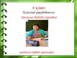 4 класс Классный руководитель: Калкина Любовь Сергеевна учитель первой катего