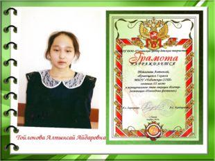 Тойлонова Алтынсай Айдаровна