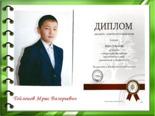 Тойлонов Ырыс Валерьевич