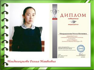 Мандышканова Регина Матвеевна