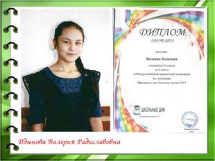 Идынова Валерия Радиславовна