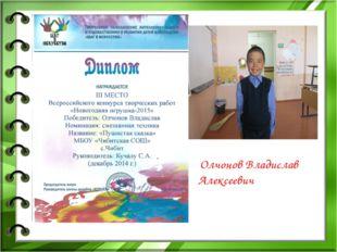 Олчонов Владислав Алексеевич