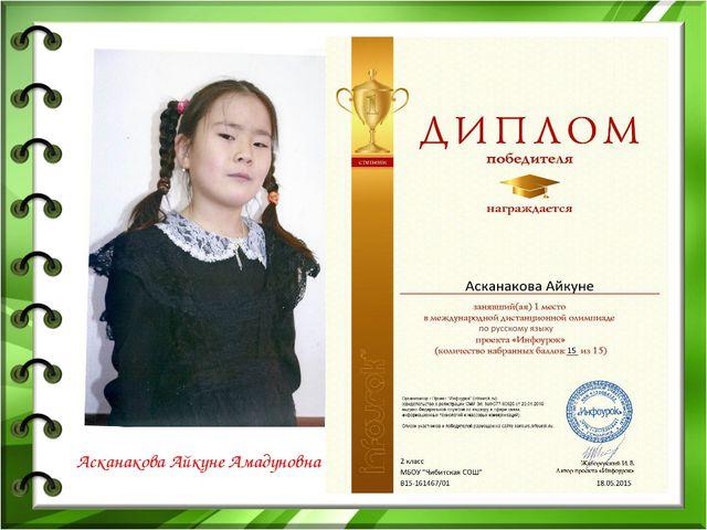 Асканакова Айкуне Амадуновна