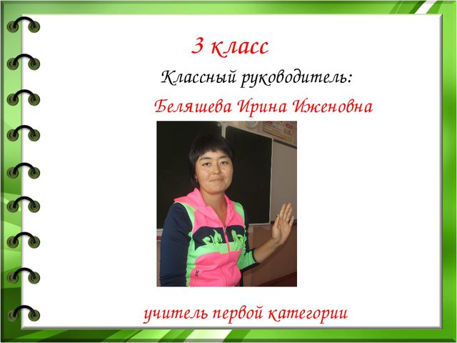 3 класс Классный руководитель: Беляшева Ирина Иженовна учитель первой категории
