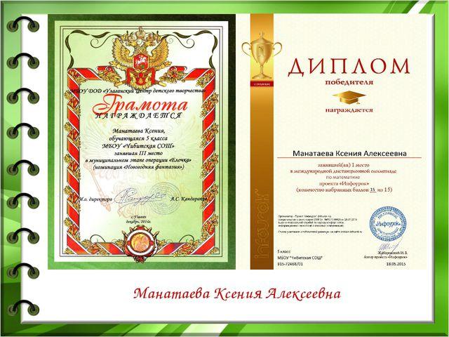 Манатаева Ксения Алексеевна