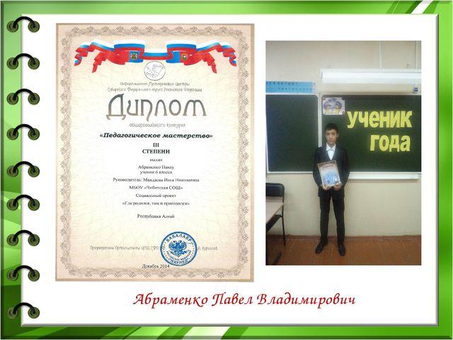 Абраменко Павел Владимирович