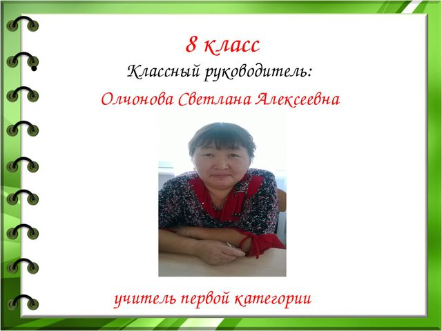 8 класс Классный руководитель: Олчонова Светлана Алексеевна учитель первой ка...