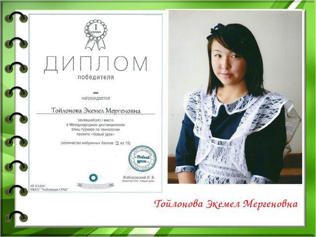 Тойлонова Экемел Мергеновна