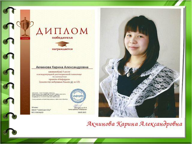 Акчинова Карина Александровна