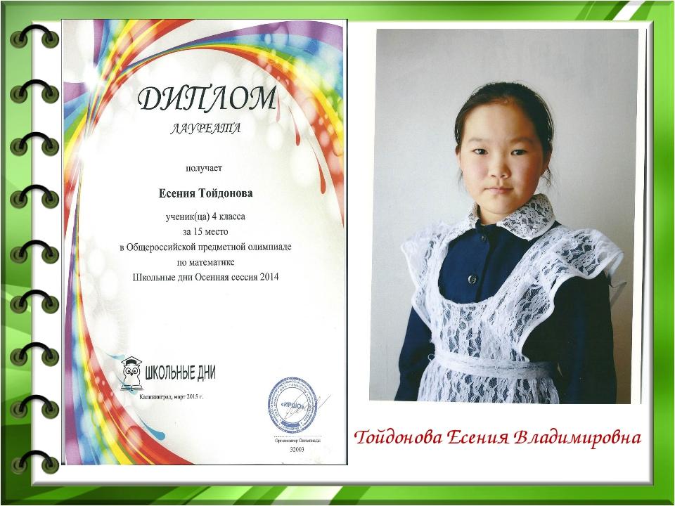 Тойдонова Есения Владимировна