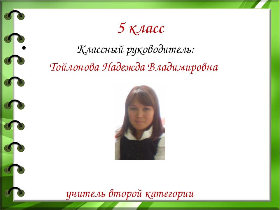 5 класс Классный руководитель: Тойлонова Надежда Владимировна учитель второй...