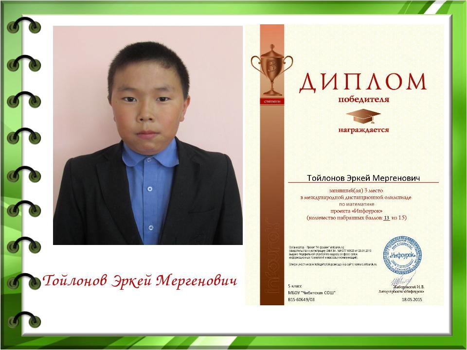 Тойлонов Эркей Мергенович