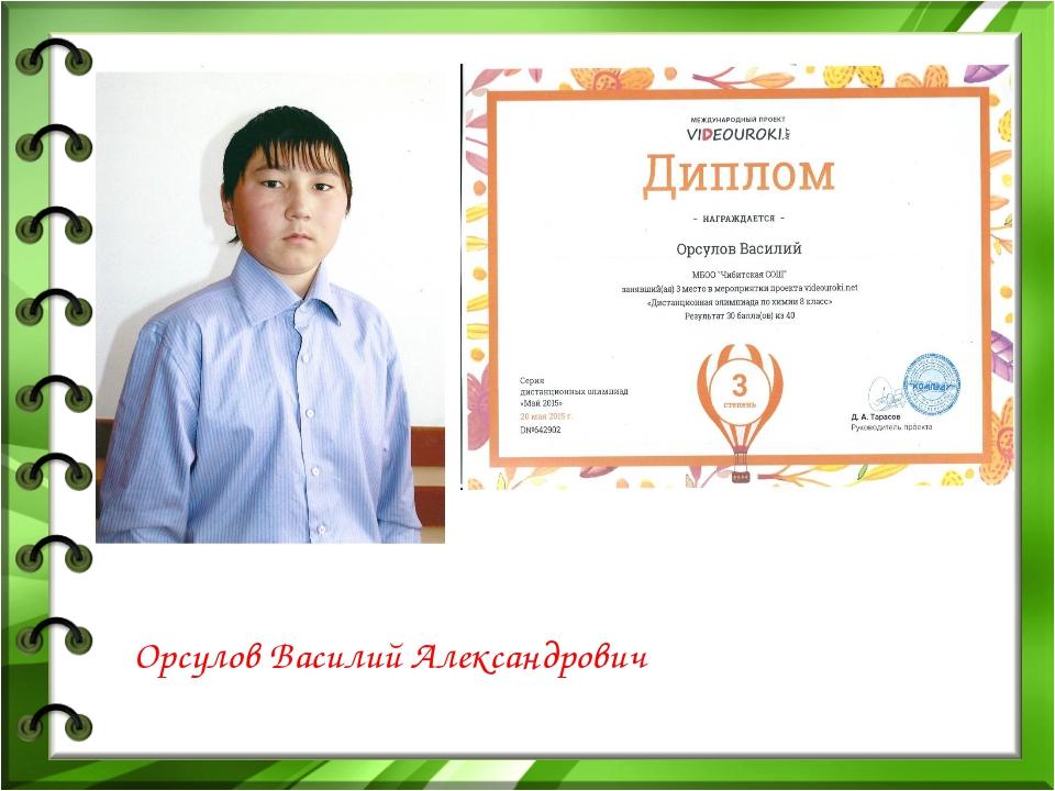 Орсулов Василий Александрович