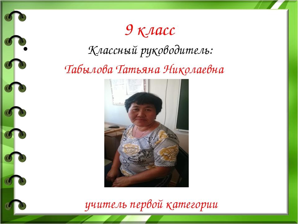 9 класс Классный руководитель: Табылова Татьяна Николаевна учитель первой кат...