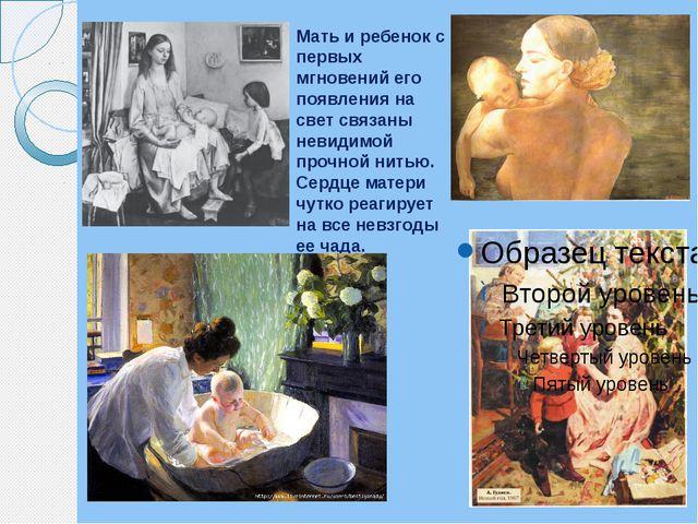 Мать и ребенок с первых мгновений его появления на свет связаны невидимой про...
