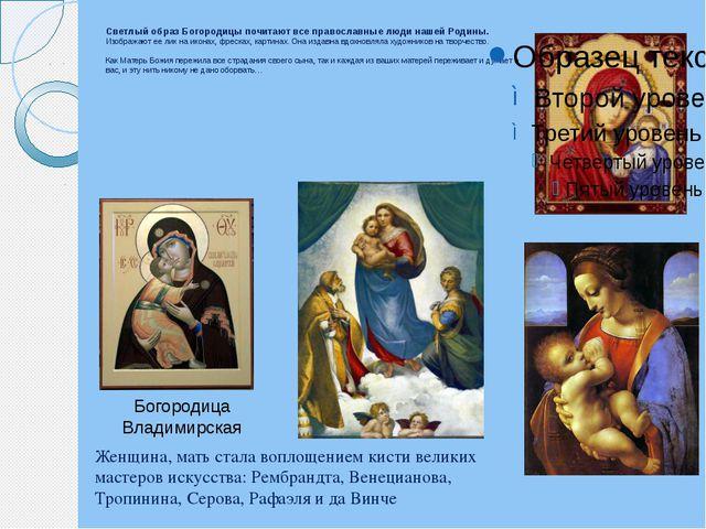 Светлый образ Богородицы почитают все православные люди нашей Родины. Изображ...