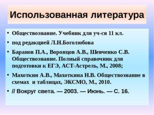Использованная литература Обществознание. Учебник для уч-ся 11 кл. под редакц