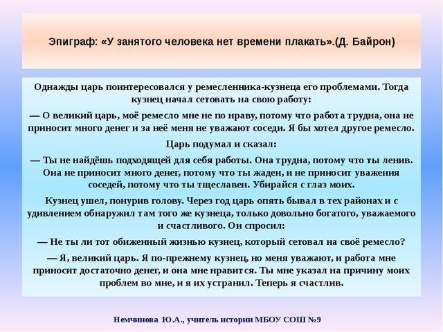 Эпиграф: «У занятого человека нет времени плакать».(Д. Байрон) Однажды царь...