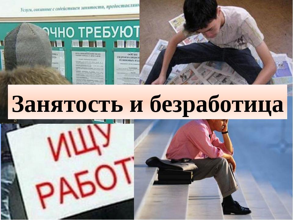 Занятость и безработица