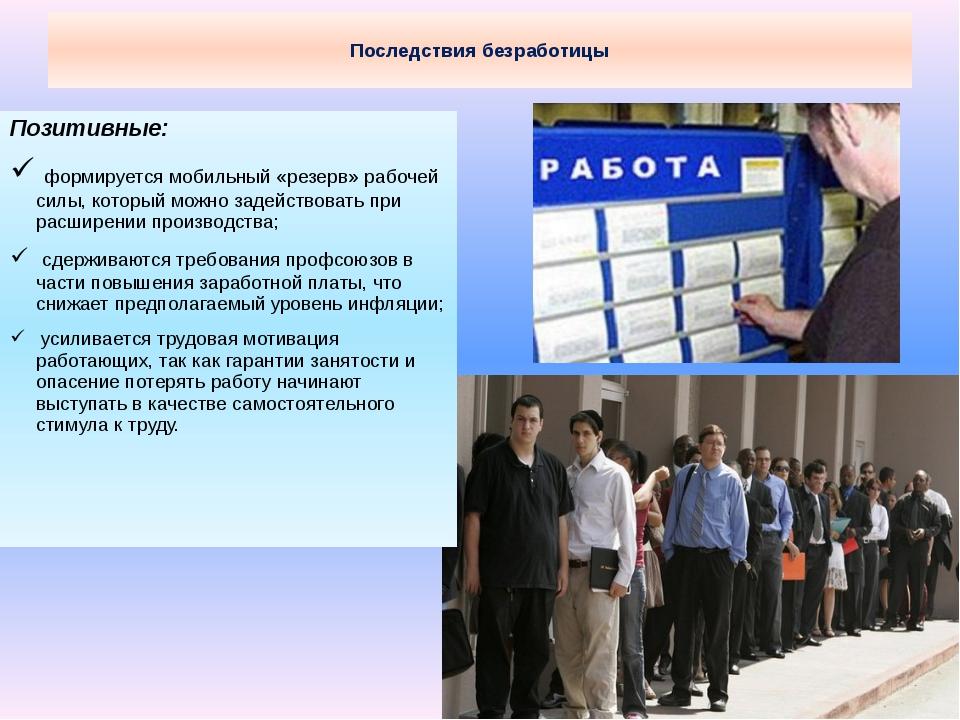 Позитивные: формируется мобильный «резерв» рабочей силы, который можно задейс...