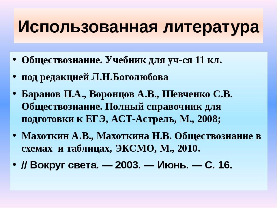 Использованная литература Обществознание. Учебник для уч-ся 11 кл. под редакц...