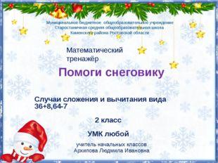 Помоги снеговику учитель начальных классов Архипова Людмила Ивановна Муниципа
