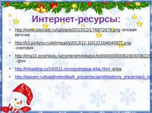 Интернет-ресурсы: http://www.playcast.ru/uploads/2013/12/17/6872675.png -елов