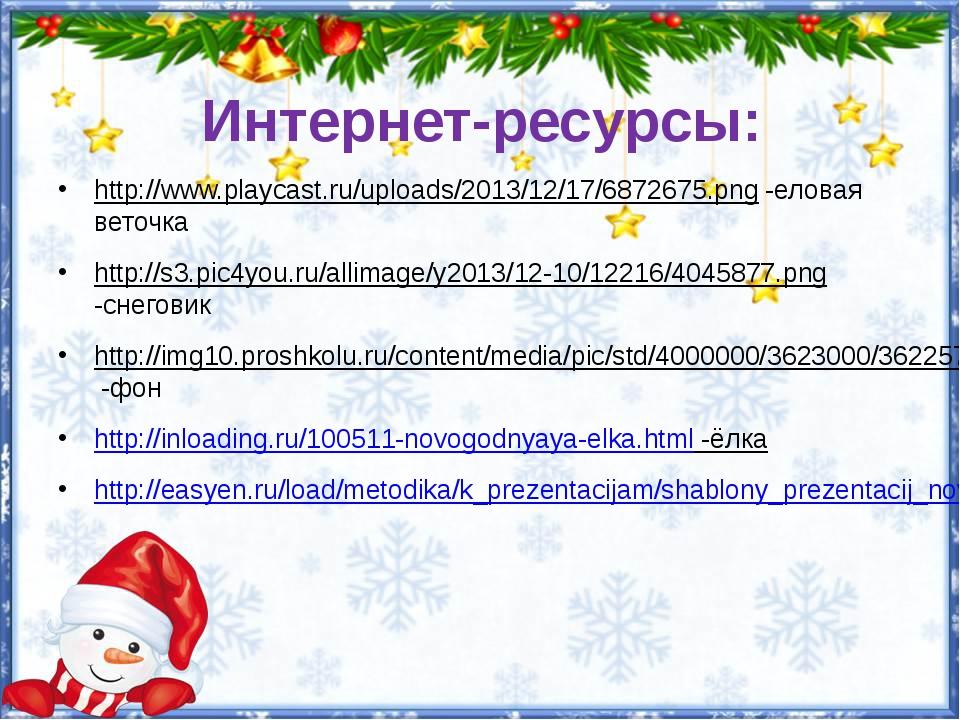 Интернет-ресурсы: http://www.playcast.ru/uploads/2013/12/17/6872675.png -елов...