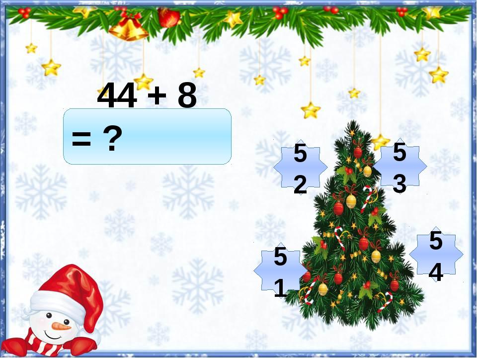 44 + 8 = ? 52 51 53 54