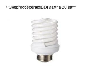 Энергосберегающая лампа 20 ватт