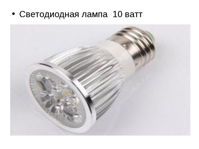 Светодиодная лампа 10 ватт