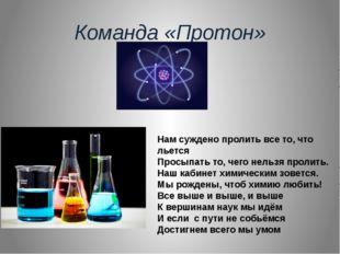 Команда «Протон»  Нам суждено пролить все то, что льется Просыпать то, чего