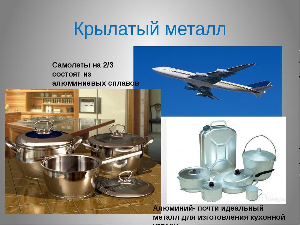 Крылатый металл Алюминий- почти идеальный металл для изготовления кухонной ут...