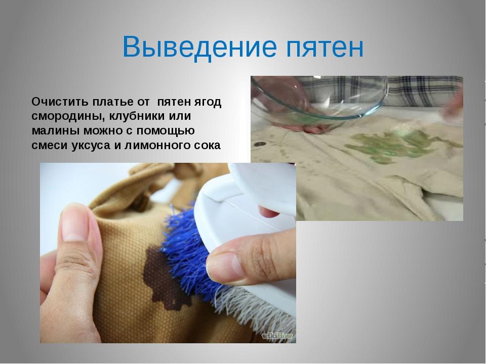 Выведение пятен Очистить платье от пятен ягод смородины, клубники или малины...