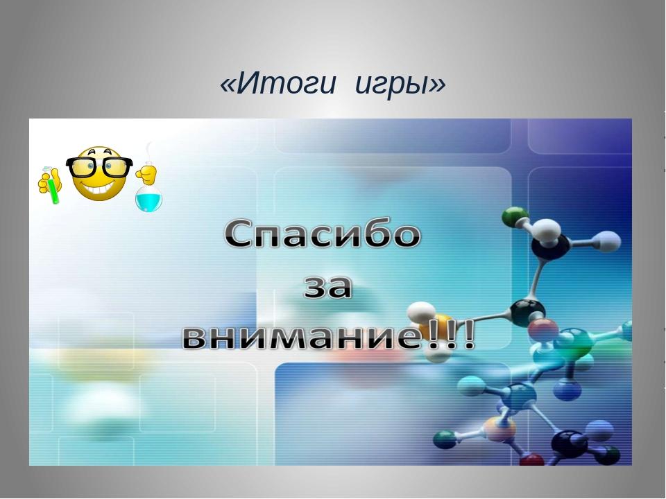 «Итоги игры»