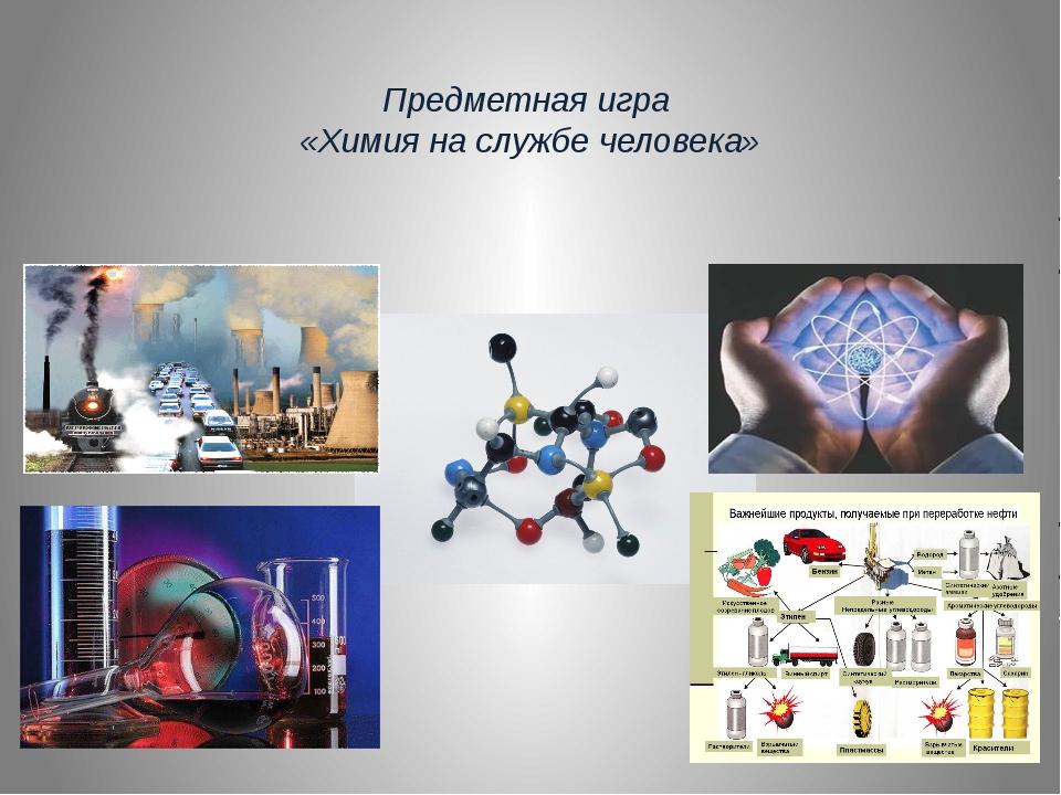 Предметная игра «Химия на службе человека»