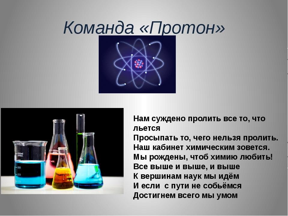 Команда «Протон»  Нам суждено пролить все то, что льется Просыпать то, чего...
