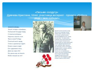 «Письмо солдуту» Думчева Кристина, 10лет, участница интернет - проекта «Побед