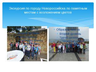 Экскурсия по городу Новороссийска по памятным местам с возложением цветов