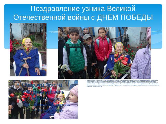 Поздравление узника Великой Отечественной войны с ДНЕМ ПОБЕДЫ 16 апреля учени...