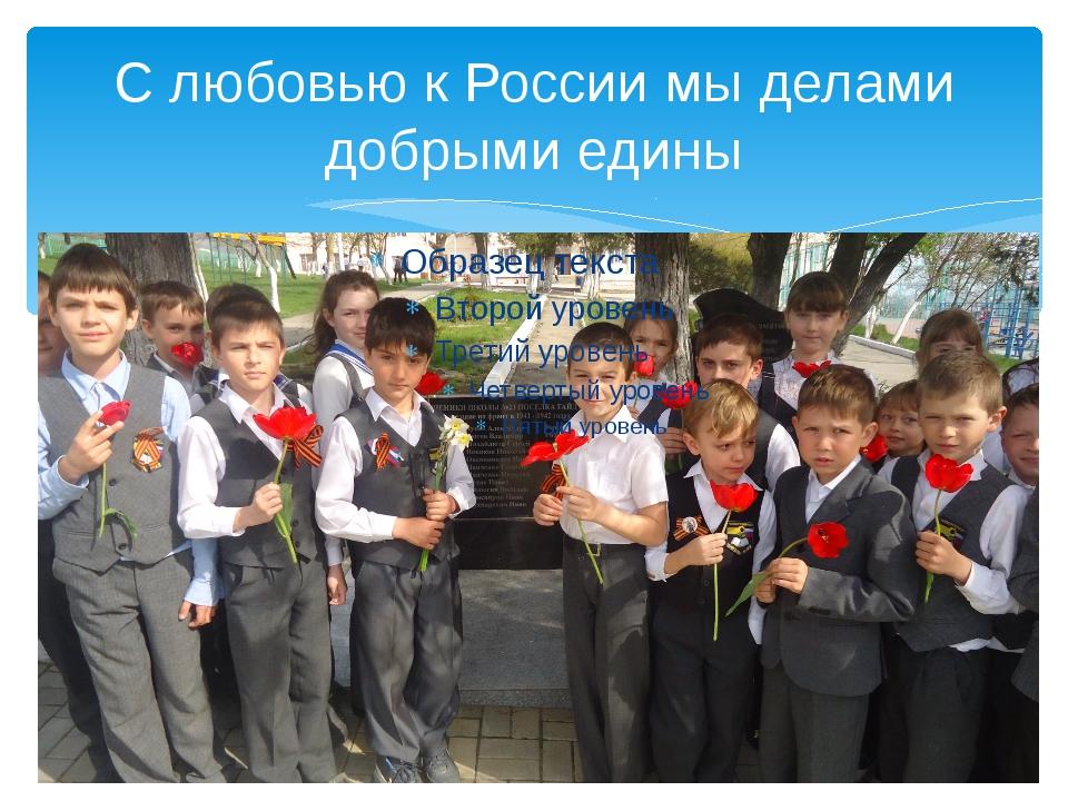 С любовью к России мы делами добрыми едины