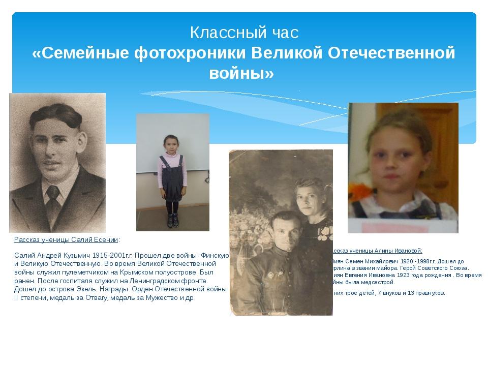Классный час «Семейные фотохроники Великой Отечественной войны» Рассказ учени...