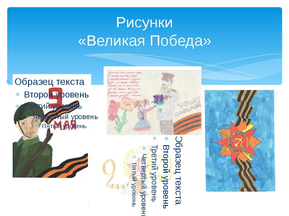 Рисунки «Великая Победа»