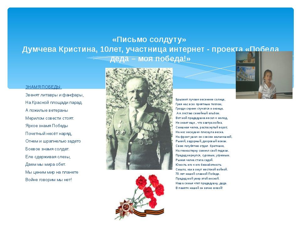 «Письмо солдуту» Думчева Кристина, 10лет, участница интернет - проекта «Побед...