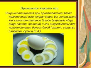 Применение куриных яиц Яйца используются при приготовлении блюд практически в