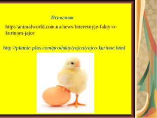 http://pitanie-plus.com/produkty/yajca/yajco-kurinoe.html http://animalworld.
